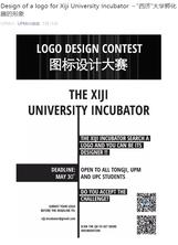 Premi : disseny d'un logo per al Xiji University Incubator (Xina)